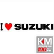 I Love Suzuki
